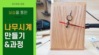 나무시계 만들기 과정(wood clock making …