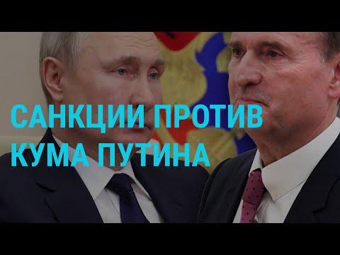 Cанкции против кума Путина   ГЛАВНОЕ   19.02.21