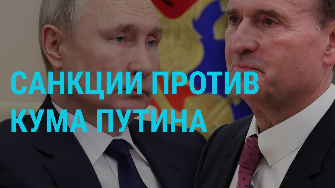 Cанкции против кума Путина | ГЛАВНОЕ | 19.02.21