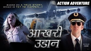 Repeat youtube video Aakhri Udaan Full Hindi Dubbed Movie | Full Length Hindi Dubbed Hollywood Action Movie 2016