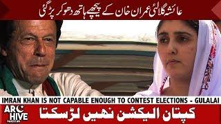 Ayesha Gulalai on Imran Khan PTI