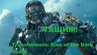 Трансформеры 4: Битва за Темную искру-Я ЛОКДАУН (СЕТЕВАЯ ИГРА)