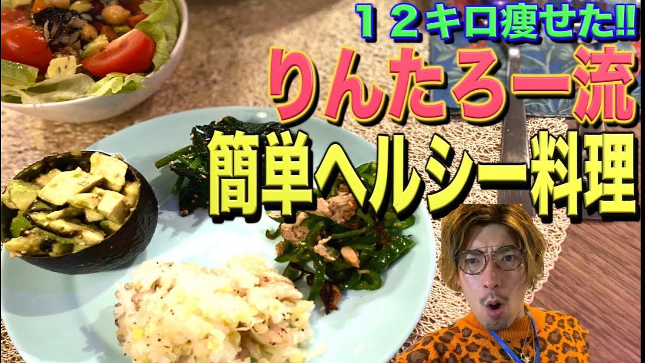 りん たろ ー ダイエット レシピ