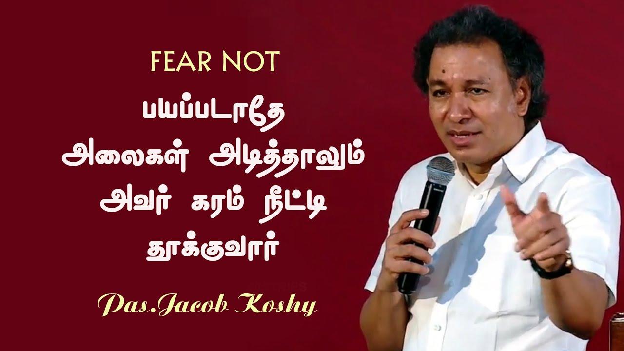 Fear Not! Must Watch   Pr Jacob Koshy    Tamil Christian Message Inspirational & Motivational Sp