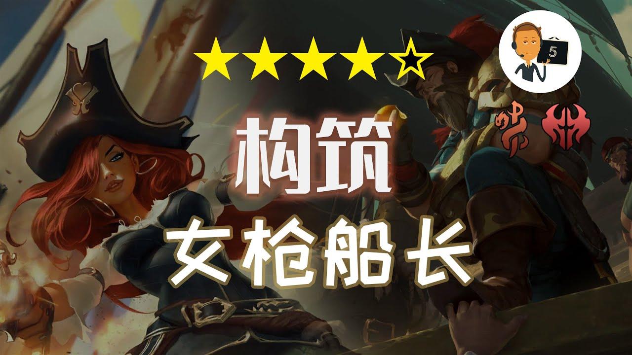 新的快攻构筑-女枪船长 | 剛普朗克&好運姐 | 普朗克&厄运小姐 | 符文大地传说 | Legends of Runeterra | 英雄联盟卡牌游戏 | 符文之地