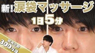 【300万回再生突破】 涙袋 ができた人続出!1日5分で涙袋を作るマッサージ