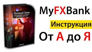 MyFxBank | Пошаговая видео инструкция по настройке Forex Советника Личный Банк от А до Я!