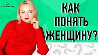 Как правильно строить отношения с женщиной Как мужчине понять женщину Советы психолога