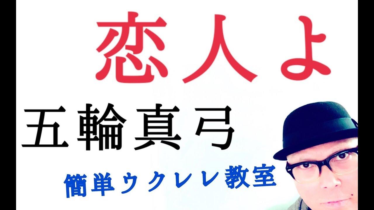 恋人よ / 五輪真弓【ウクレレ 超かんたん版 コード&レッスン付】GAZZLELE