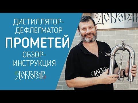 """Модульный дистиллятор - дефлегматор  """"ПРОМЕТЕЙ"""" - обзор - Добровар"""