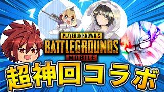 【PUBGMOBILE】超神回コラボ!!最強実況者チームで無双!!【スマホ版】