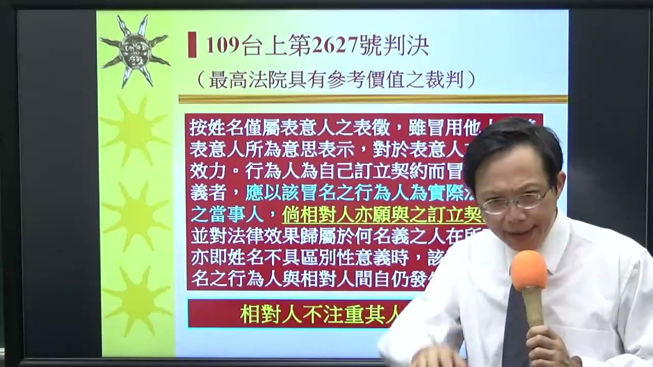 【考前重點補充110-01】民法冒名行為_ 109台上2672《宇法李俊德老師》