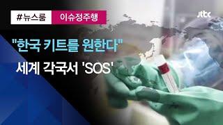 """""""한국 키트를 원한다"""" 세계 곳곳서 SOS…덴마트는 대국민 사과까지 / JTBC News"""