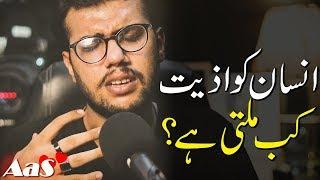 Insaan Ko Azeeat Kab Milti Hai?? || Syed Ahsan AaS