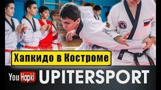 Семинар по Хапкидо KHF в Костроме/ Hapkido KHF seminar