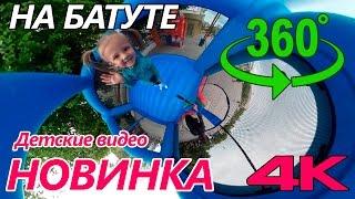 360 видео ДЕТСКИЕ ВИДЕО | Дети развлекаются на батуте. Батут для детей 360 video for kids(Видео в новом формате 360 video это сферическое 360 видео для детей. Сегодня дети прыгают на батуте. Это очень..., 2016-05-02T18:50:55.000Z)