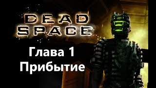 Dead Space Глава 1 - Прибытие / Игрофильм Прохождение