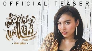 ส่อหล่อแส่แหล่-ฮาย-ชุติมา-18-เมษายนนี้-【teaser】