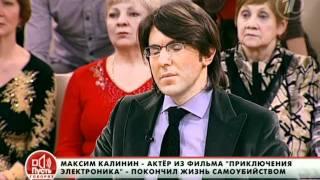 """Пусть говорят.""""Приключения Электроника: трагедия 30 лет спустя"""" 20.12.2011"""