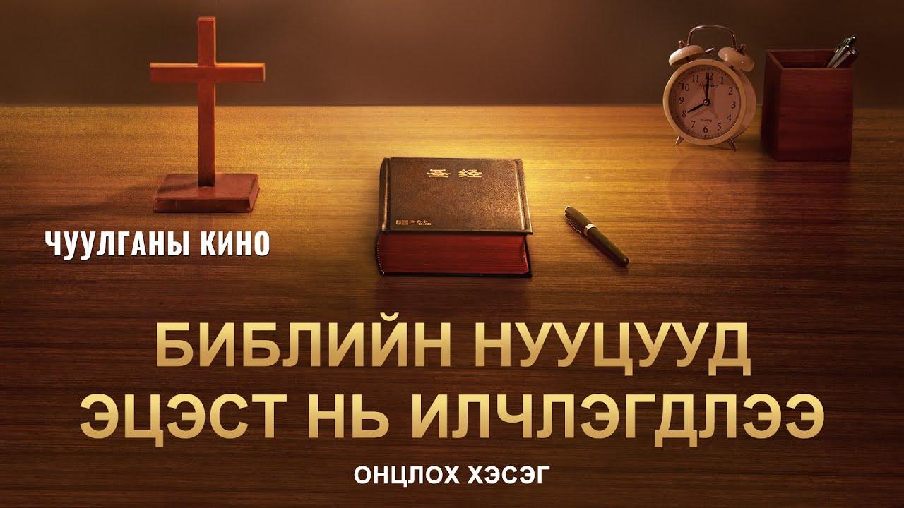 """""""Библийн тухай нууцыг задлах нь"""" хэмээх Христийн чуулганы киноны 2-р хэсэг: Библийн тухай бодит баримт юу вэ?"""