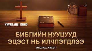 """""""Библийн тухай нууцыг задлах нь""""киноны хэсэг: Ил боллоо: Бурхан болон Библийн хоорондох харилцаа"""