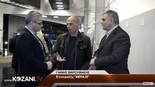 Ο Γιάνης Βαρουφάκης στο www.kozani.tv