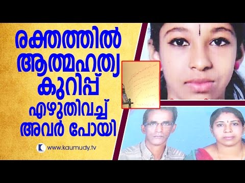 A Mislead Triangular Love Story | Secret File | Kaumudy TV