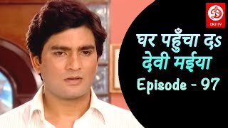घर पहुँचा दs देवी मईया | Ep - 97 | Bhojpuri TV Show 2019 | DRJ TV