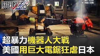 超暴力機器人大戰 美國Eagle Primem用巨大電鋸狂虐日本Kuratas! 關鍵時刻 20171018-3 朱學恒