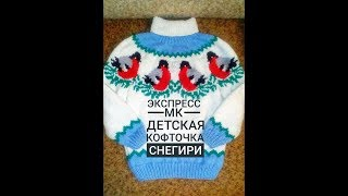 """Детская кофточка """"Снегири""""/Экспресс МК/Вязание спицами"""