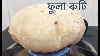 কোমল ফুলা ৰুটি   ৰুটি কেনেকৈ ফুলাব I How to Make Fulka, Ruti, Chapati in Assamese Language Video