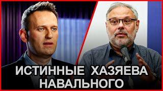 Истинные хазяева Навального!