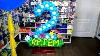 Цифра 2 на полянке из шаров для Артема. Мир Шаров Ставрополь