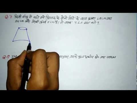 Cylinder cone frustum  practice set in Hindi part 13 for ssc Bank railway etc competitive exam