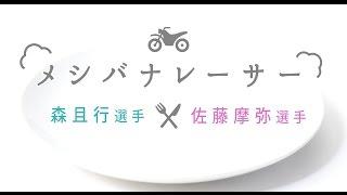 メシバナレーサー第1回 GambooTVに佐藤摩弥選手が登場! 今回のGambooTV...