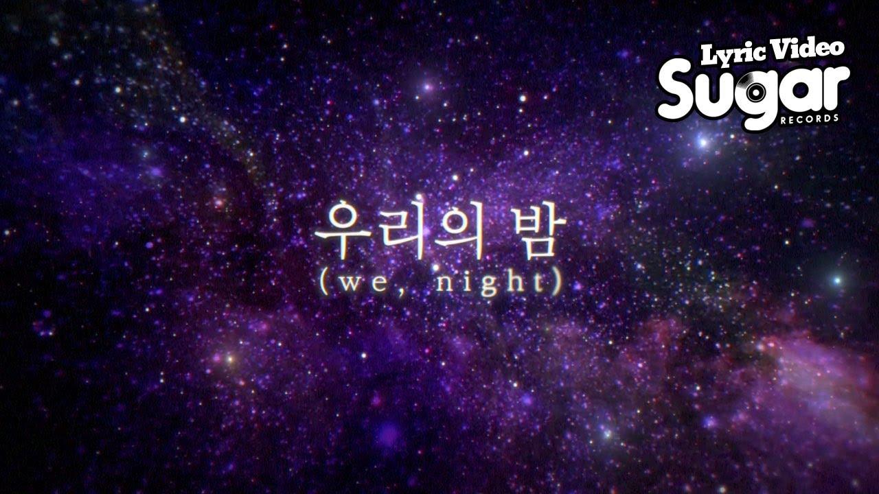 1/N (엔분의일) - 우리의 밤 (we, night) [Lyric Video]