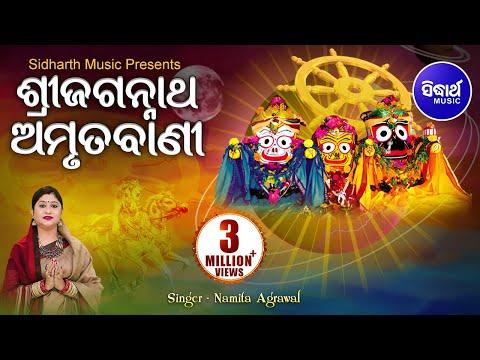 SHREE JAGANNATHA AMRUTABANI ଶ୍ରୀ ଜଗନ୍ନାଥ ଅମୃତବାଣୀ || Namita Agrawal