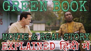GREEN BOOK (2018) movie + Real story explained in Hindi || GREEN BOOK समझिये हिंदी में