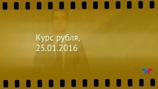 Смотреть видео Курс рубля 25.01.2016 - Укрепление цен на нефть пока продолжается онлайн