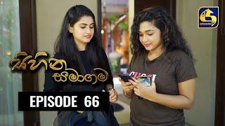SIHINA SAMAGAMA Episode 66 ||''සිහින සමාගම'' || 01st September 2020 Thumbnail