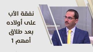 المحامي مروان المعايطة و د. حسين الخزاعي - نفقة الأب على أولاده بعد طلاق أمهم 1