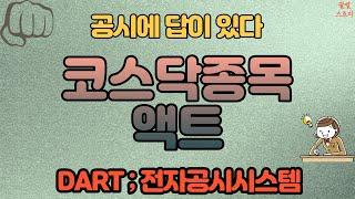 코스닥 상장사 액트 ; 전기차로 방향 선회 - Kore…