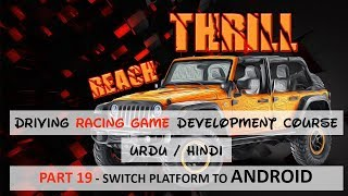 Part 19-Switching Platform Android | Racing Game Development Unity In Urdu / Hindi - by waqas khalid
