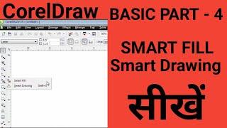 CorelDraw Smart Fill & Smart Drawing Tutorial Hindi ||