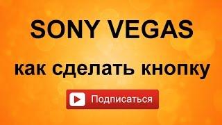 Как сделать кнопку - подписаться - в Sony Vegas.  Уроки видео монтажа Сони Вегас
