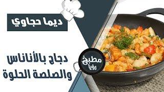 دجاج بالاناناس والصلصة الحلوة - ديما حجاوي