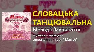 Фото Словацька танцювальна   гурт Маньо   Мелодії Закарпаття