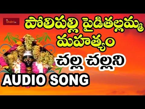 Sri Polipalli Pydithallamma Mahathyam | Challa Challani Audio Song | Mybhaktitv