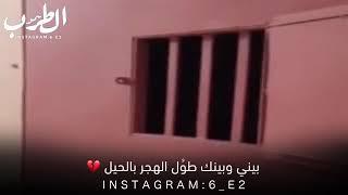 عسكري سمع سجين يغني على فراق حبيبه💔صوره لايك واشتراك