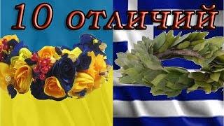 Найди 10 отличий Греция - Украина.(Посмотреть видео ребят можно перейдя по ссылкам: Мила Павлова https://www.youtube.com/watch?v=UPJPD... Mila MyWay ..., 2015-05-05T08:53:43.000Z)